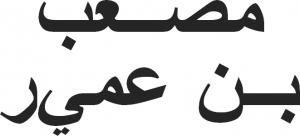 Mush'ab bin 'Umayr